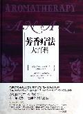 芳香疗法大百科(精)