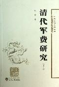 清代军费研究(第2版)/陈锋史学论著五种
