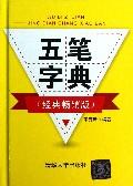 五笔字典(经典畅销版)(精)