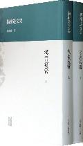 汉书窥管(上下)(精)/杨树达文集