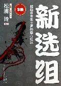 新选组(揭秘日本武士道的核心组织)