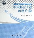 中国航空工业老照片(6)/中国航空工业史丛书