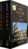 世界建筑史(古罗马卷上下)(精)