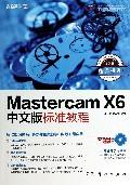 Mastercam X6中文版标准教程(附光盘)