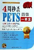 4周秒杀PETS四级一本全(附光盘3周讲练+1周模拟第2版全国英语等级考试专用教材)