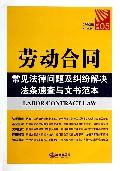 劳动合同常见法律问题及纠纷解决法条速查与文书范本/法条速查文书范本系列