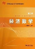 经济数学(第2版高职高专经济类与管理类规划教材)