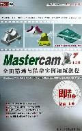 DVD-R Mastercam X7全面精通与精华实例视频教程<中文版>即学即会(2碟装)