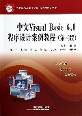 中文Visual Basic 6.0程序设计案例教程(第3版)