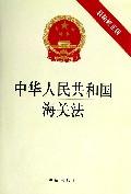 中华人民共和国海关法(*新修正版)