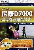 DVD-R1天玩转尼康D7000单反数码摄影技术(3碟装)