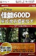 DVD-R1天玩转佳能600D单反数码摄影技术(3碟装)