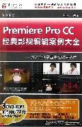 DVD-R Premiere Pro CC经典影视编辑案例大全(3碟装)