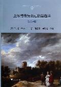 王尔德奇异主题作品选译(汉英对照)