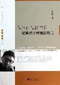 现代化视野中的梁漱溟乡村建设理论/三农传播系列/融合应用传播丛书