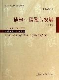 债权--借鉴与发展(修订版)/崔建远民法研究系列/中国当代法学家文库