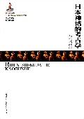 日本神话的考古学/神话学文库