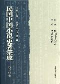 民国中国小说史著集成(第6卷)(精)