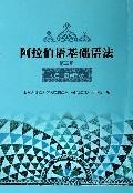 阿拉伯语基础语法(第3册词法-虚词部分)
