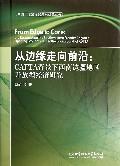 从边缘走向前沿--CAFTA背景下西南边疆地区开放型经济研究(精)/中国-东盟经贸关系研究丛书