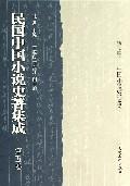 民国中国小说史著集成(第5卷)(精)