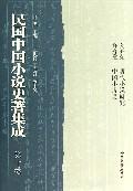 民国中国小说史著集成(第10卷)(精)