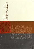 中國政治制度史綱