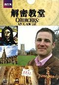 DVD解密教堂