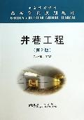 井巷工程(第2版高等学校规划教材)