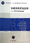 多媒体技术及应用--Authorware(计算机系列教材普通高等教育十一五***规划教材)