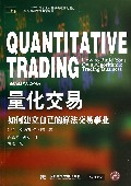 量化交易(如何建立自己的算法交易事業)/當代財經管理名著譯庫