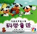科学童话(附光盘)/经典故事早认读