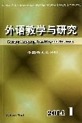 外语教学与研究(2014.1外国语文双月刊)