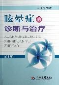 眩晕症的诊断与治疗(第4版)
