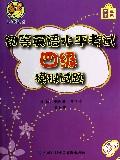CD-R-MP3初等英语水平考试四级模拟试题(附书)