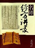 名师经方讲录(第4辑)