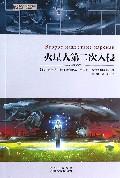 火星人第二次入侵/世界科幻大师丛书