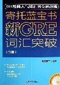 寄托蓝宝书(附光盘新GRE词汇突破新版)