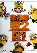DVD-9卑鄙的我<2>(又名神偷奶爸2)
