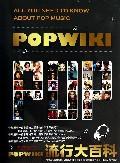 CD POPWIKI流行大百科(2碟装)