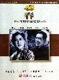 DVD春(早期中国电影)/1927年至1949年百年经典百部珍藏