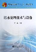 污水处理技术与设备(普通高等教育十二五规划教材)