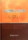 人造金刚石工具手册(精)