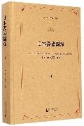 日本汉籍图录(共9册)(精)