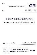生活垃圾卫生填埋处理技术规范(GB50869-2013)/中华人民共和国国家标准