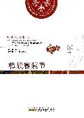 彝族赛装节/中国节庆文化丛书