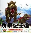 侏罗纪王国/恐龙小画书
