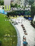 世界园林(2014No.1本辑主题2013年第四届园冶杯风景园林国际竞赛专辑)