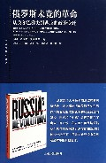 俄罗斯未竟的革命(从戈尔巴乔夫到普京的政治变迁)/东方编译所译丛