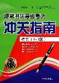 楷书(1-3级)/硬笔书法等级考试冲关指南